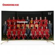 CHANGHONG 长虹 55G6 55英寸 曲面4K HDR 双64位 安卓5.1智能LED电视 内置WiFi