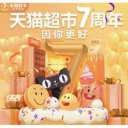 促销活动# 天猫超市  7周年大促领券满199减30,全民抢好货!