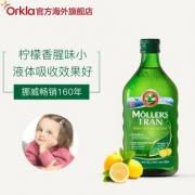 北欧销量第一,Mollers 沐乐思 挪威进口 深海鳕鱼肝油250ml 柠檬味