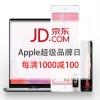 4.26Apple超级品牌日精选产品每满1000减100