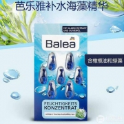 Balea 芭乐雅 玻尿酸橄榄油海藻保湿精华胶囊 7粒