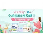 Pharmacy4less:4月焕新 全场满AU$89免邮(限重2kg)