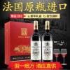 法国原瓶进口 璞臻传奇干红葡萄酒2支58元包邮原价238元