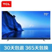 TCL A950U系列 70英寸液晶电视(哈曼卡顿、人工智能、金属超薄)7999元包邮