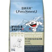PLUS会员: Pure&Natural 伯纳天纯 中大型幼犬狗粮 15kg¥249.00 4.6折