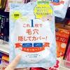 PDC隐藏毛孔紧致妆前面膜 5枚装降至535日元(约¥31)