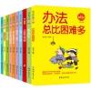 办法总比困难多10册 注音版儿童读物18