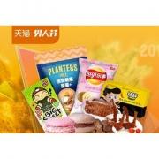 促销活动#  天猫  男人节·食品主会场抢百元大额优惠券!吃吃的爱!