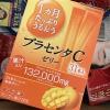 Otsuka Group大塚制药胶原蛋白+VC+玻尿酸果冻 31包 芒果味售价1373日元(约79元)