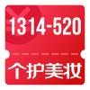 京东优惠券 可领个护美妆1314-520、131.4-52、13.14-5.2券