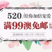 澳洲ChemistDirect中文网520促销全场满99澳免邮2KG