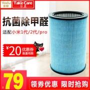 Take Care 培康 通用升级版除甲醛抗菌滤芯滤网 适配小米空气净化器¥49