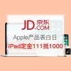 Apple产品向你表白,全线表白价iPad预售111抵1000