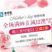 澳洲Roy Young中文网母亲节感恩特惠全场满99澳立减12澳周三支付宝日下单立减3澳