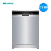 SIEMENS 西门子 SN255I02JC 13套 洗碗机¥5299
