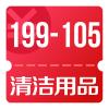 京东优惠券 Plus会员可领清洁用品199-105券
