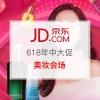 618年中购物节:美妆会场 限时秒杀叠加198-30元、200-20元等多种优惠券