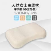DAYJOY 泰国进口乳胶 天然女士曲线乳胶枕