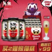 熊猫王 9.5度精酿啤酒 330ml*24听 国宝级啤酒¥59