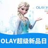 促销活动#  京东  Olay超级新品日满199减100,买就送雪花项链!