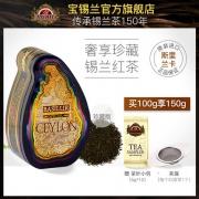 Basilur 宝锡兰 锡兰红茶100g 赠50g+茶漏¥78