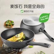 C&M CATE-MAKER 卡特马克 麦饭石不粘煎锅28cm¥78