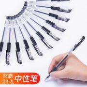 CAIBA 财霸 0.5mm中性签字笔 12支
