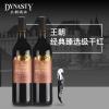 Dynasty 王朝 经典臻选级干红葡萄酒 750ml*两支装¥39