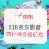京东影音618狂欢节大促四挡神券提前抢,最高满减500