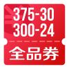 京东优惠券 可领375-30、300-24、200-16全品券