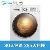 Midea 美的 MD80V50D5 8公斤变频滚筒洗衣机2399元包邮