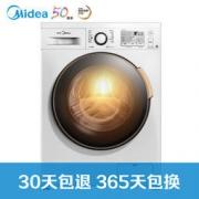 Midea 美的 MD80V50D5 8公斤变频滚筒洗衣机