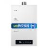 Sacon 帅康 JSQ23-12BCW1 12升智能数显节能恒温燃气热水器(天然气)1499元包邮(需用券)
