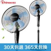 Shinee 赛亿 FS40-7 五扇叶落地扇84元(89-5)