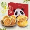 荣诚 绿豆饼老婆饼 700g礼盒装19.9元包邮(28.9-9)