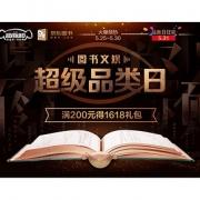 10点开抢# 京东 图书文娱超级品类日满减+券,最高满400-250/400-260
