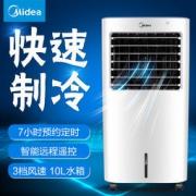 Midea 美的 AC120-17ARW 空调扇469元包邮