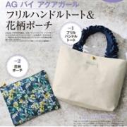 steady 7月刊 随刊附赠 AG by aquagil 少女荷叶边 手提包&收纳袋预售900日元(约¥52)