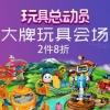 促销活动:京东玩具超级品类日2件8折