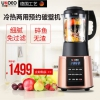 UKOEO PR7 破壁料理机 32000转/分 带熬煮¥499
