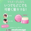 Utena 佑天兰 Matomage 碎发贴合 定型发膏特价393日元(约¥23)