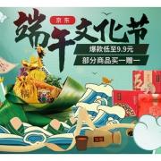 促销活动# 京东  首届端午文化节爆款低至9.9元,部分商品买1赠1