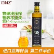 DNZ 新西兰进口初榨亚麻籽油500ml29元包邮(169-140)