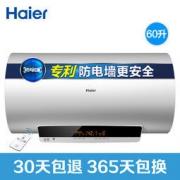 Haier 海尔 EC6003-YT1 60升 3000瓦 遥控式电热水器
