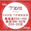 促销活动:京东 618大促 个护美妆会场最高满200-100,叠加198-30、200-20等多档优惠券