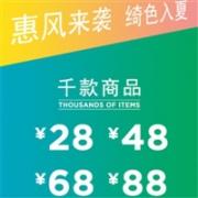 OLD NAVY中国官网 千款商品低至28元起