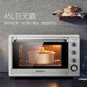 柏翠 PE5459 多功能智能电脑式电烤箱 45L 2000W功率