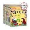 《中国经典动画大全集:葫芦兄弟》(全13册)19.9元包邮(已降10元)
