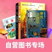 促销活动# 京东  自营图书专场99元任意选10件,好书聚实惠  !