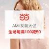 AMII女装大促全场每满100减50,多买多减!